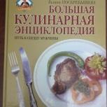 Большая кулинарная энциклопедия, Челябинск