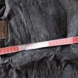Модные штаны из драконьей  кожи, Челябинск