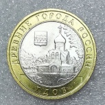 10 рублей 2007 г Гдов, Челябинск
