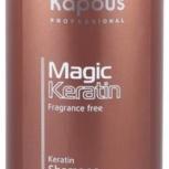 Шампунь Kapous Professional Magic Keratin Кератин 1000 мл, Челябинск