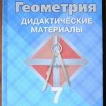 Дидактические материалы - Геометрия - 7 класс, Челябинск