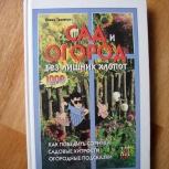 Сад и огород без лишних хлопот, Челябинск