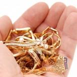 Куплю+выкуплю из ломбарда золото,золотые украшения, Челябинск