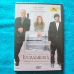 "Диск DVD "" Продавщица "" (запакован), Челябинск"