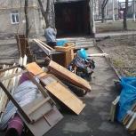 Вывоз старой мебели, очистка квартир,помещений Быстро и качествено, Челябинск