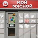 Мясной магазин, готовый бизнес, Челябинск