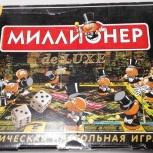 Настольная Игра Миллионер De Luxe, Челябинск