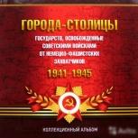 Альбом - Освобождённые столицы, Челябинск