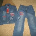 Новая джинсовая одежда, Челябинск