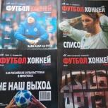 """коллекция журналов """"Футбол-Хоккей"""" (1994-2018 гг.), Челябинск"""