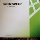 Продам ключ к антивирусу Dr.Web Security Space на 2 года на ПК и МУ, Челябинск