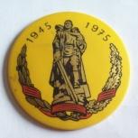Значок Победы (1945-1975 г.), Челябинск