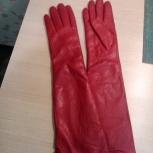 Кожаные красные перчатки, Челябинск