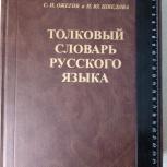 Толковый словарь русского языка, Челябинск
