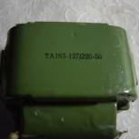 Трансформатор анодный  ТА163-127/220-50 ., Челябинск