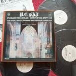 И.С.Бах -(Оркестр Баварского радио) 3 ПЛАСТИНКИ, буклет, Челябинск
