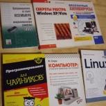 Технические справочники для обучения, Челябинск