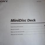 Инструкция для мини-дисковой деки  sony  mds-j930  япония, Челябинск