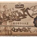 """Горький шоколад """"Спартак"""" 90-процентный, Челябинск"""