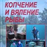Книга правильное копчение и вяление рыбы, Челябинск