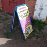 Штендер рекламный, Челябинск