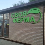 Производство букв из пенопласта, логотипов и вывесок!, Челябинск
