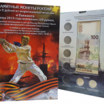 100 рублей+ 5,10 рублей Крым-Севастополь+альбом, Челябинск