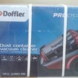 Пылесос doffler VCC 2280RB новый (в упаковке), Челябинск