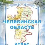 Атлас. Челябинская область. Познай свой край. 5-11 класс, Челябинск