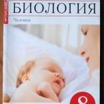 Рабочая тетрадь - Биология - 8 класс, Челябинск