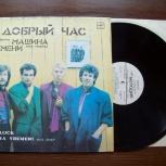 """Винил lp """"машина времени"""" (в добрый час), Челябинск"""