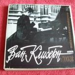 Пластинки (5 шт.)-ван клиберн в москве (1972 г.), Челябинск
