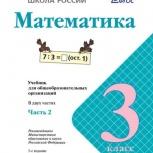 Рабочие тетради. 3 класс. Учебник, бу. Математика. Моро (Часть 1 и 2), Челябинск