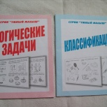 """Логические задачи """"Умный малыш""""-Новые, Челябинск"""