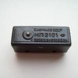 Переключатель Мп 2101 (С.С.С.Р.), Челябинск