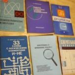 Для радиолюбителей  Интересные издания, Челябинск