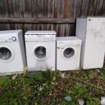 Выкуп стиральных машин, холодильников плит, Челябинск