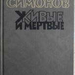 Книги К.М. Симонова, Челябинск