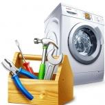 Замена подшипников для стиральных машин, Челябинск