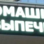 Бегущая строка. Светодилюодная вывеска., Челябинск