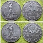 50 копеек 1924 г. Т.Р. Один Полтинник Серебро 900, Челябинск