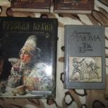 Книги Дюма, Толстой, Челябинск