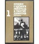 Процесс о поджоге рейхстага и Георгий Димитров. Документы, Челябинск