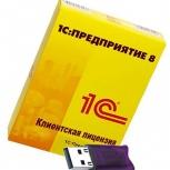 1С:Предприятие 8. Клиентская лицензия на 1/5/10/20/50 рабочих мест!, Челябинск