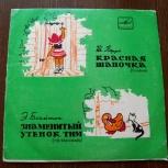 Пластинка-сказки- (красная шапочка, утёнок тим), Челябинск