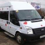 Микроавтобус на заказ, Форд Транзит, Челябинск