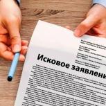 Юридические услуги по составлению искового заявления в суд, Челябинск