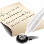 Напишу стихи на заказ, Челябинск