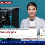 Запускаем набор ребят в школу молодого журналиста, Челябинск