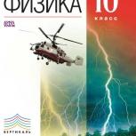Учебник Физика 10 кл Касьянов В.А. Базовый уровень, Челябинск